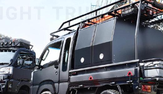 SAKKASは四国初!【HARD CARGO】公認ショップとしてカスタム軽トラックの販売、取付をスタートします!